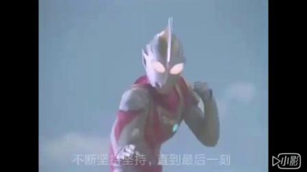 【TAKE_ME_HIGHER翻译】;童年奥特曼七部曲01:盖亚奥特曼