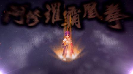 阿修罗霸凰拳!仙境传说RO手游EP2.0武僧来了