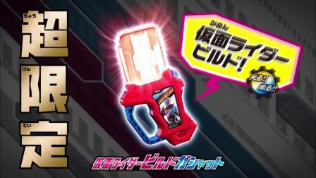 【铁骑转载】假面骑士BUILD DX限定 与EXAID交接限定 卡带 广告