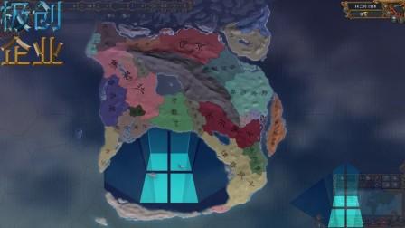 【欧陆风云看海】【异星开局】#3奥斯法特星球