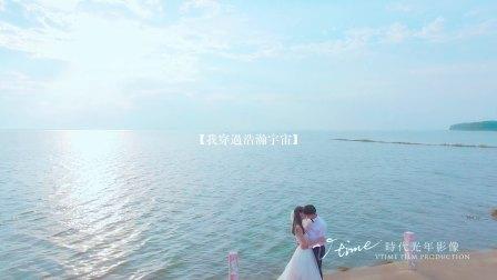时代光年旅拍MV——【这一次 让时光停下】