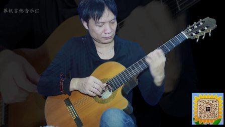 古典吉他独奏: 绿袖子[荞钒吉他]