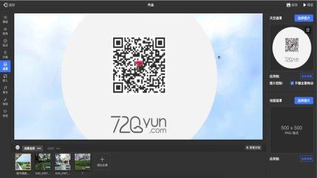 720云遮罩功能演示