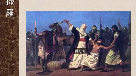 圣经简报站:撒母耳记上13-16章综览