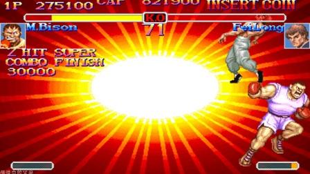 街机《超级街霸II X》Hardest8使用拳王M.Bison准全胜通关