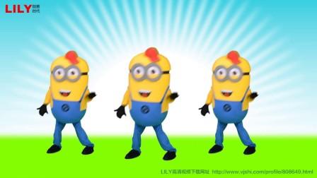 全球火爆神曲《panama matteo》C哩C哩 小黄人版搞笑舞蹈视频教学