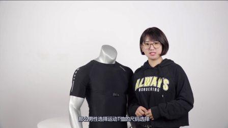 BodyPlus智能运动衣尺码选择说明