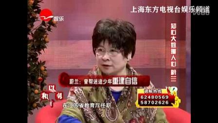 蔚兰-上海《新老娘舅》再现30年前传奇