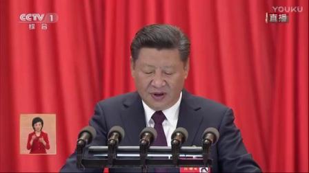 习近平代表十八届中央委员会向大会作报告 (十九大开幕20171018)