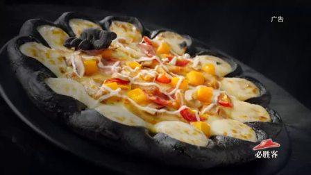 必胜客WOW烤肉黑比萨2017年广告《比萨篇》15秒 代言人:陈伟霆
