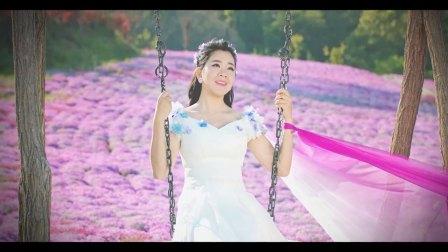 尉金莹MV《好山好水好梦》