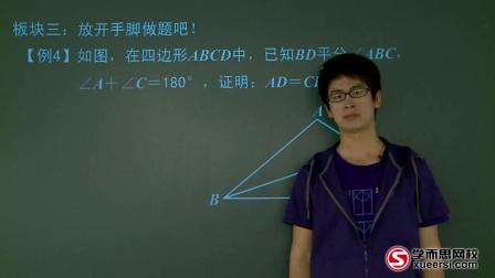 初二数学年卡人教版第1讲三角形全等初步全等的概念性质及判定 6