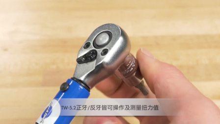 (简中)Park Tool -TW-5.2响声式棘轮扭力扳手