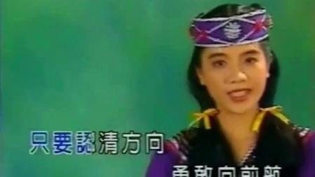 蔡素蕊-勇敢的人MTV
