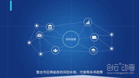 【深圳金服】深圳市创业创新金融服务平台-宣传片