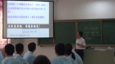 《诗歌鉴赏:鉴赏人物形象》高一语文-邓松涛