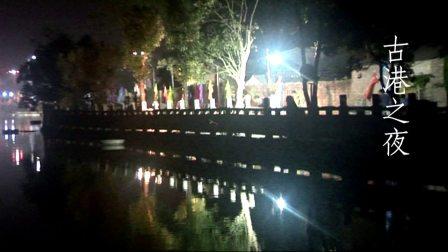 古驿道之樟林古港之夜