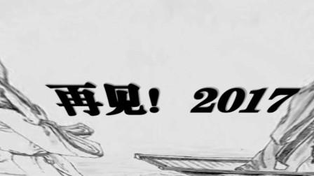 再见!2017