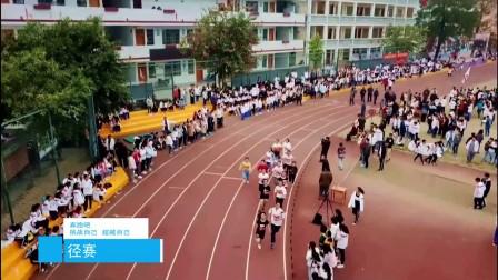 忻城县民族中学第十届民族体育运动会(微视频)
