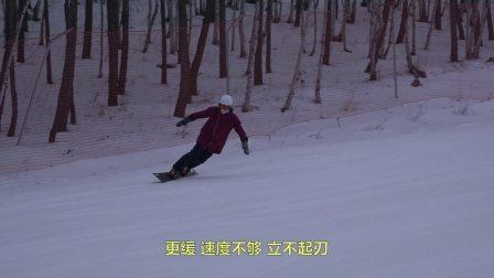 一鹤领滑 单板刻滑教学 进阶练习 4 连刃