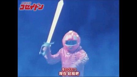 恐龙特急克塞号 主题曲《恐竜戦隊コセイドン》MV+插曲【梦想之星闪耀时制作】