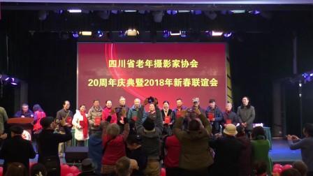 四川省老年摄影家协会20周年庆典