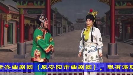 河南省漯河市新兴曲剧团孙小付、孙小丽演唱的《王妈买孩儿》