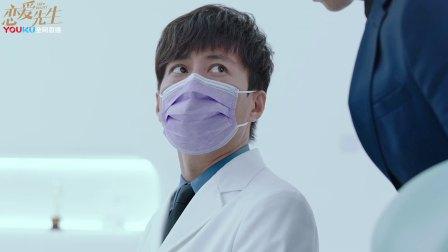 《恋爱先生》【靳东CUT】31  罗玥到程皓诊所上班 两人感情升温