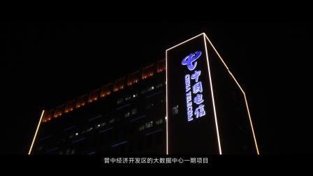 山西电信互联网数据中心(IDC)宣传片
