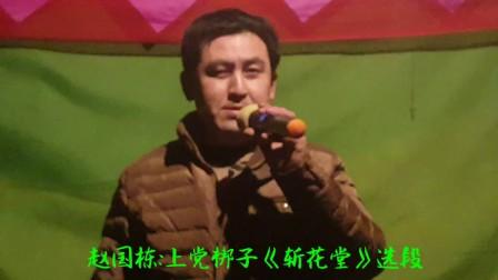 赵国栋:上党梆子《斩花堂》选段20180227.