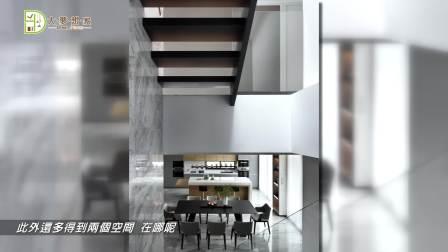 《大夢想家》第19集‧新竹科技城「美式家居透天別墅」‧欣磐石建築室內設計
