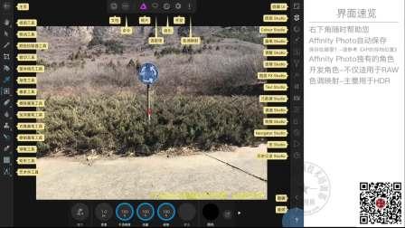 Affinity Photo iPad中文教程