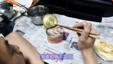 [TACT] 与基友试吃鲱鱼罐头 & 试饮白花蛇草水
