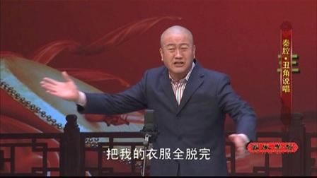秦腔丑角说唱《搬砖》徐松林 陕西省戏曲研究院
