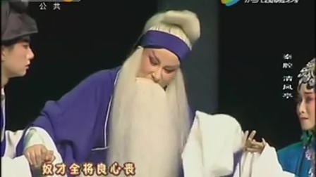 秦腔《清风亭》全本 宁夏演艺集团.mp4