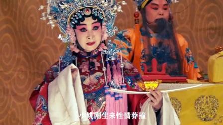 河北梆子《金水桥》李新荣刘改芬演唱