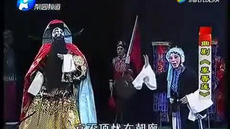 曲剧《秦香莲》