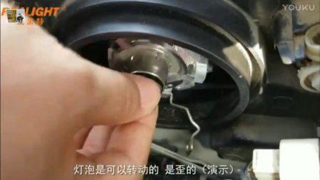 H4汽车灯泡安装(下)