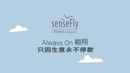 Always-on 翱翔