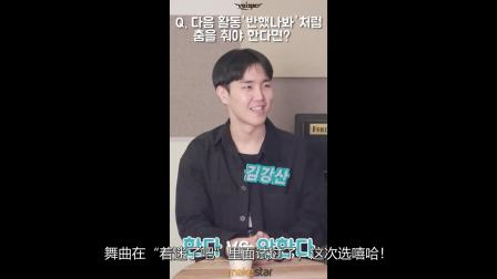 [Makestar]VOISPER项目_12_KimKangSan