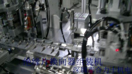 非标自动化设备生产厂家  全自动绝缘换向器组装机