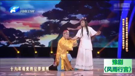 豫剧《风雨行宫》选段〈十六年听儿将娘一声唤〉——王红丽演唱