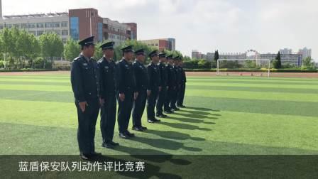 烟台蓝盾保安队列动作评比竞赛