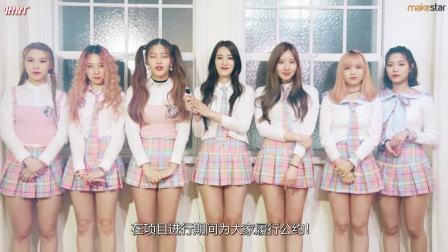 [Makestar]HINT单曲专辑项目问候