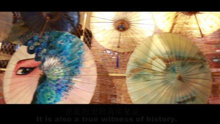 关于文化传承的一段视频作业(姜珊等)