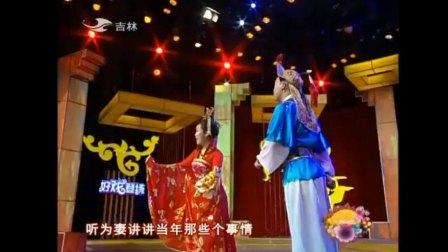 【东北二人转】《刘小姐探病·诉请》张帆 郭星迪