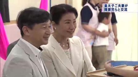 皇太子ご夫妻 障害児らと交流|NHK 滋賀県のニュース