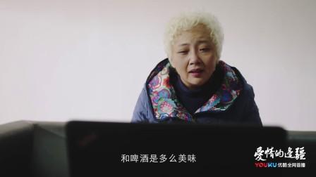 《爱情的边疆》【殷桃X维卡CUT】54 文艺秋维卡视频聊天,互诉近况狂落泪