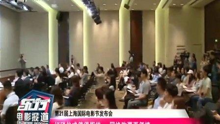 第四届成龙国际动作电影周发布会在京举办