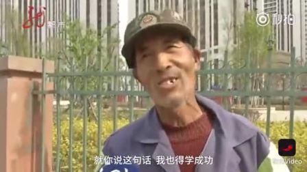六旬环卫大爷马路牙子上学英语:万一有机会出国能找到厕所,不给中国人丢脸